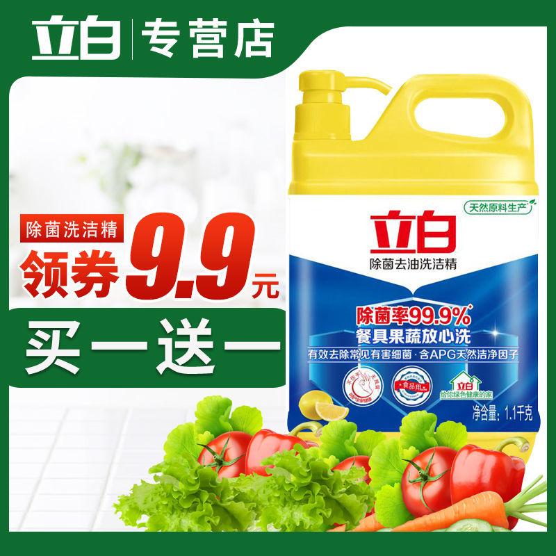 立白正品除菌洗洁精家庭用99.99%强力除菌去油不伤手食品级洗洁精