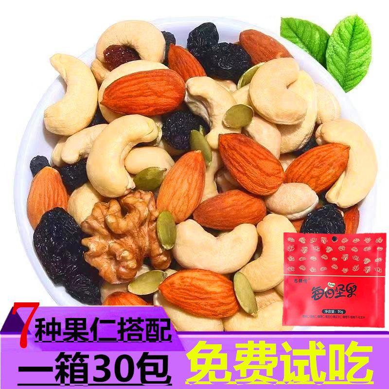 网红每日坚果10包30包混合坚果30包礼盒装大礼包孕妇儿童干果零食