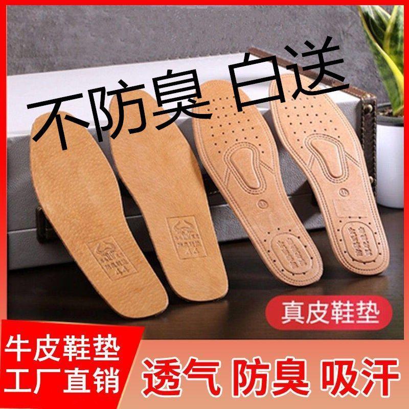 鞋垫除臭真皮鞋垫男女防臭吸汗透气加厚牛皮鞋垫运动舒适牛皮鞋垫