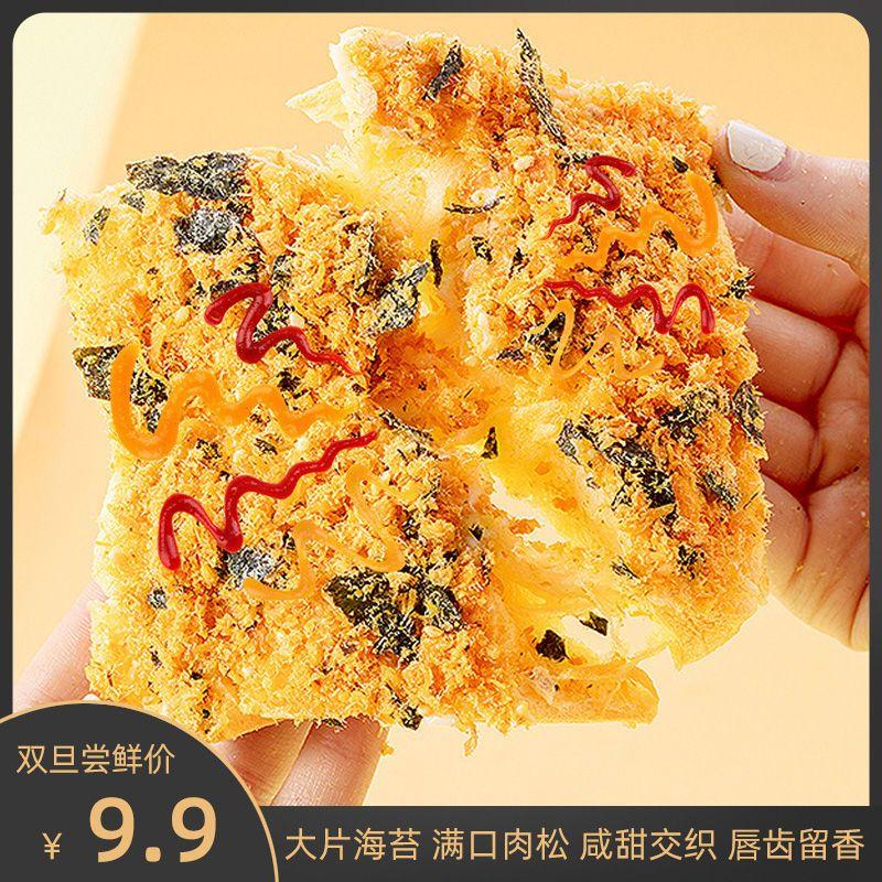 海苔肉松吐司面包整箱营养早餐健康休闲零食蟹黄肉松夹心面包