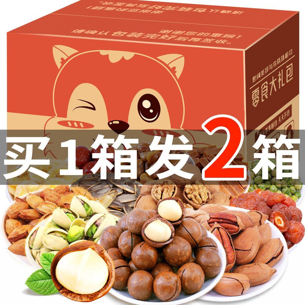买一送一坚果零食大礼包混合装干果小吃批发整箱便宜松鼠年货爆款