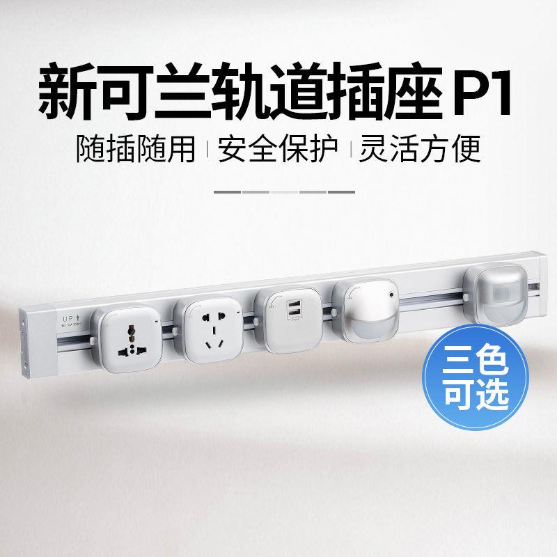 新可兰轨道插座P1厨房床头家用办公场所移动明装多功能轨道排插