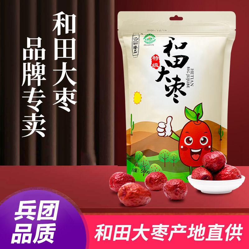 二二四臻品新疆和田大枣一级红枣干果特产零食小吃年货批发包邮