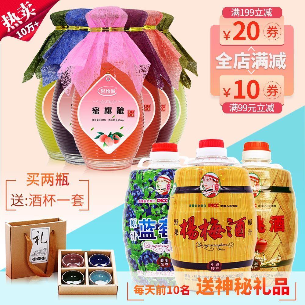 果酒红酒杨梅酒梅子酒桂花酒原汁米酒古风少女水果酒甜酒8%度2.5L