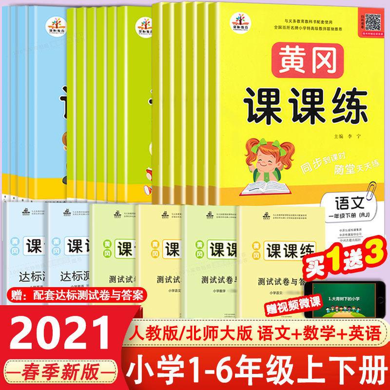 黄冈课课练1-2-3-4-5-6年级下册语文数学英语书同步练习册人教版