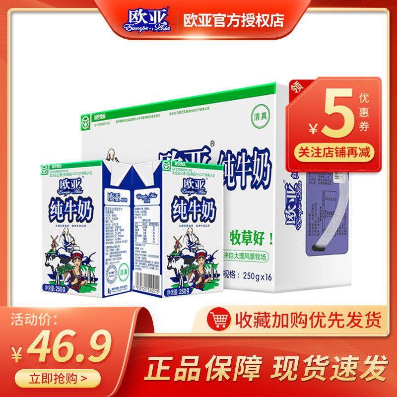 【3月日期】欧亚高原全脂纯牛奶250g*16盒/箱早餐纯牛奶
