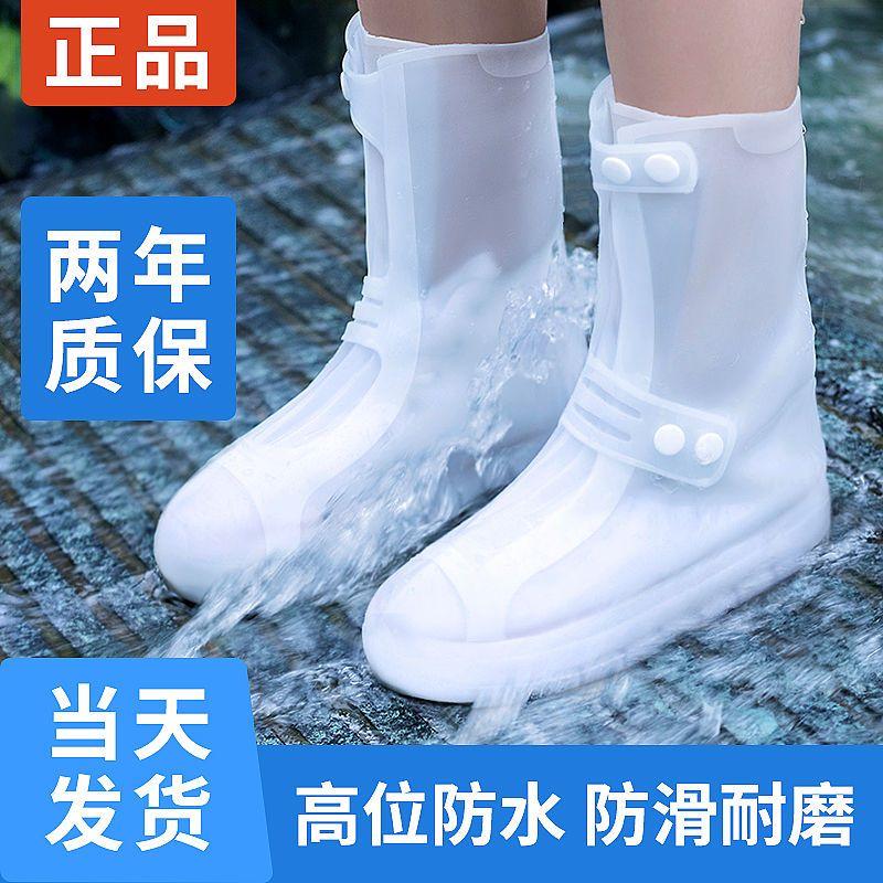 雨鞋套防水防滑鞋套男女成人儿童雨靴中高筒水鞋耐磨防雨加厚鞋套