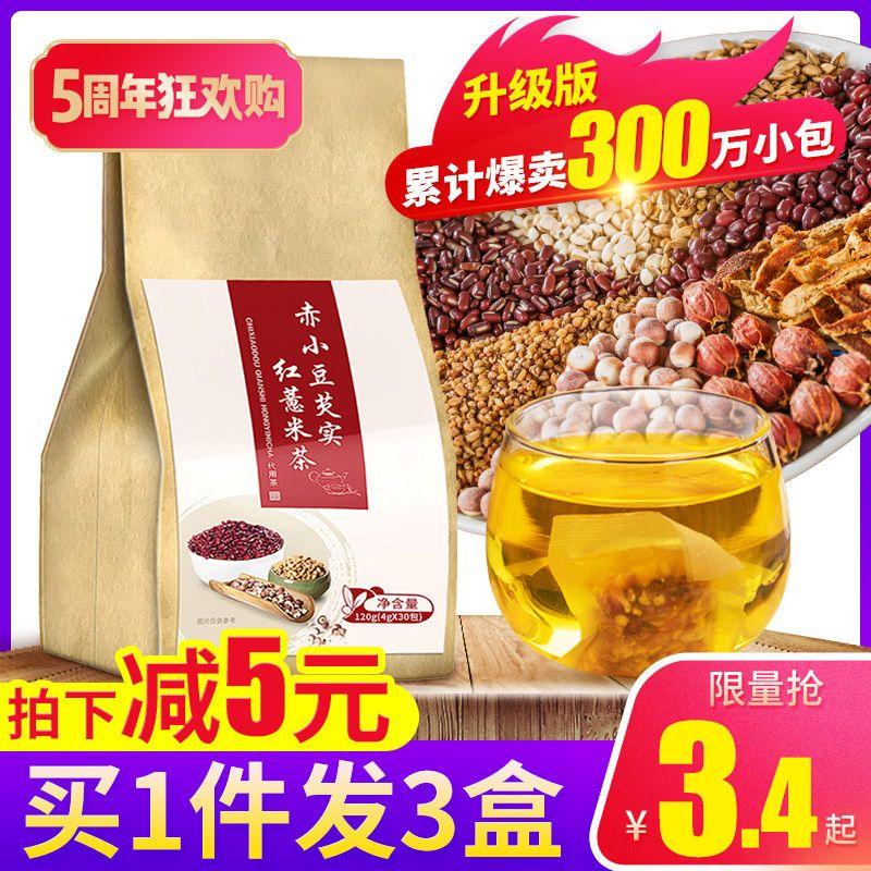 送水杯】正宗红豆薏米茶30包袋装赤小豆芡实红薏米茶包花茶组合茶
