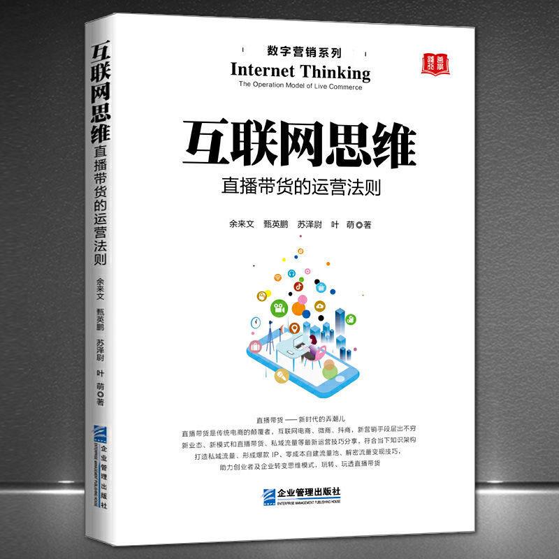 《互联网思维:直播带货的运营法则》自媒体新营销技巧二类电商书