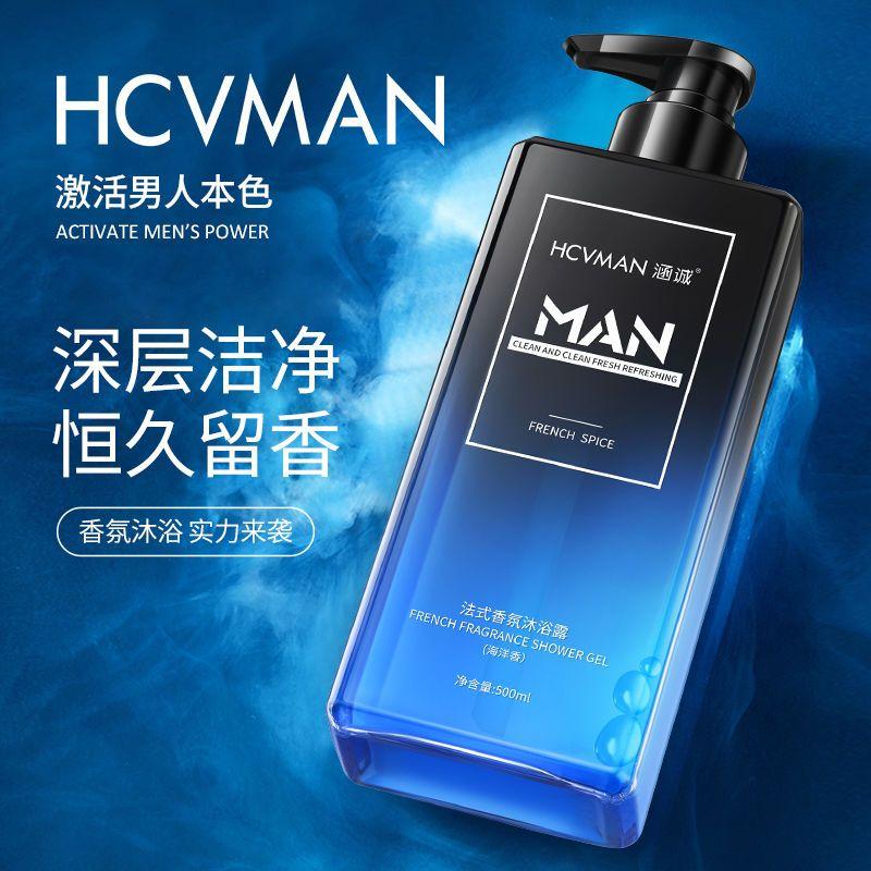 男士古龙沐浴露套装持久留香法式清爽醒肤沐浴乳液套装500g