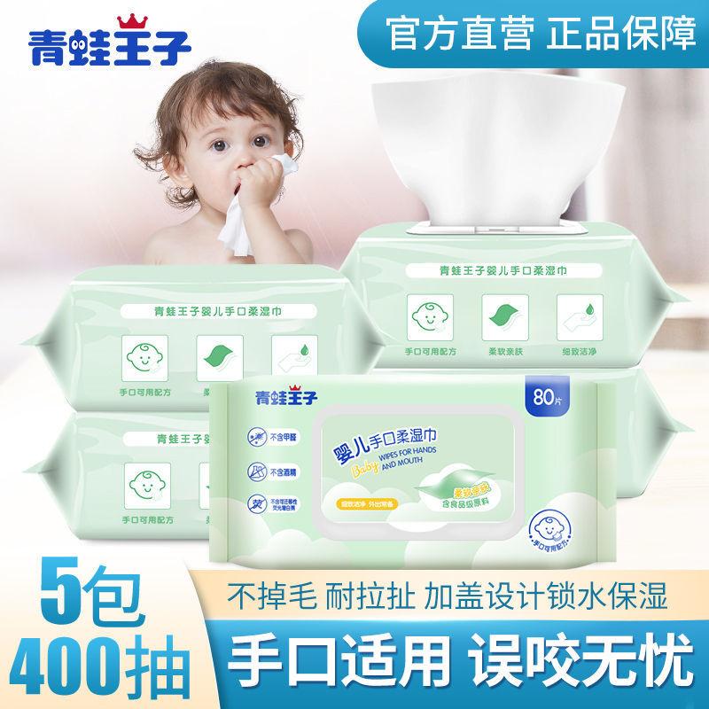 青蛙王子婴儿湿巾80抽湿巾柔纸巾新生儿宝宝湿纸巾手口成人湿巾