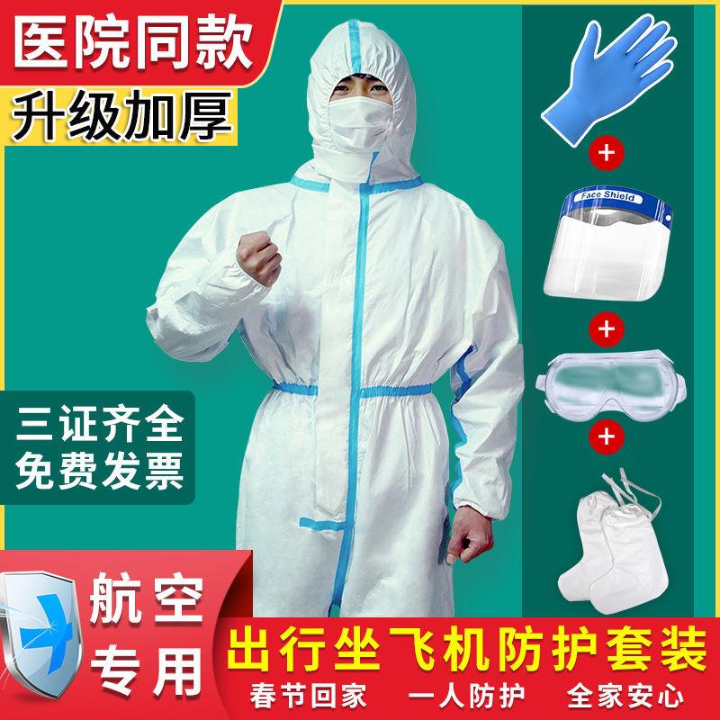 坐飞机防护隔离衣连体带帽全身加厚一次性复工回国重复使用防护服