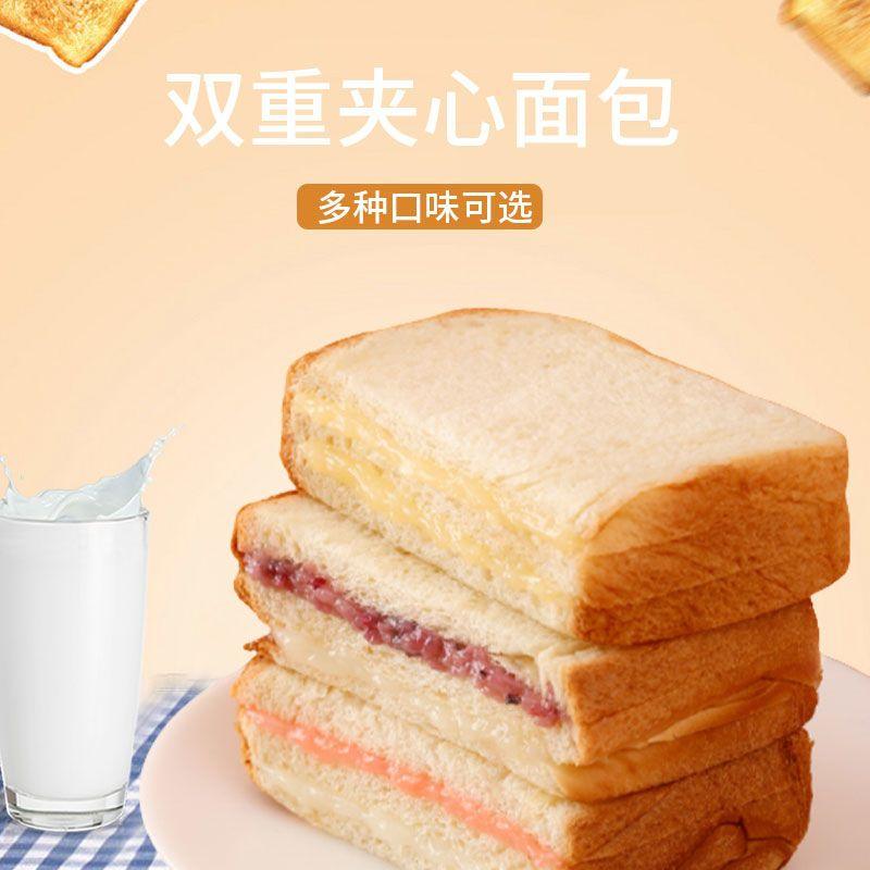 旺客鲜乐盟土司面包草莓味蓝莓味榴莲味乳酸菌味夹心休闲小吃糕点