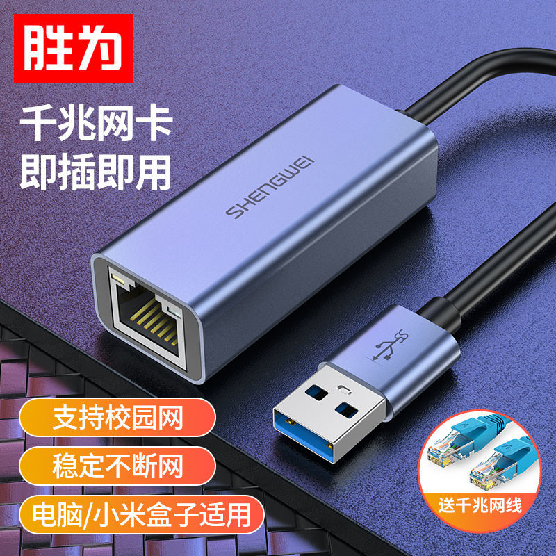 胜为USB网卡网线转接头百兆/千兆 win8/10免驱扩展网口连接超薄本