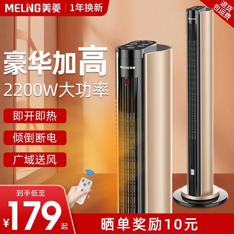 美菱取暖器电暖风机家用节能速热省电小型烤火电暖器取暖炉电暖气