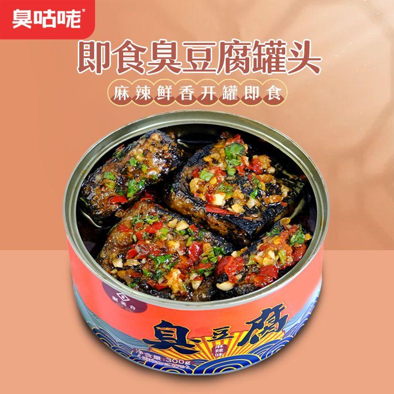 臭咕咾臭豆腐成品罐头开罐即食办公室小零食
