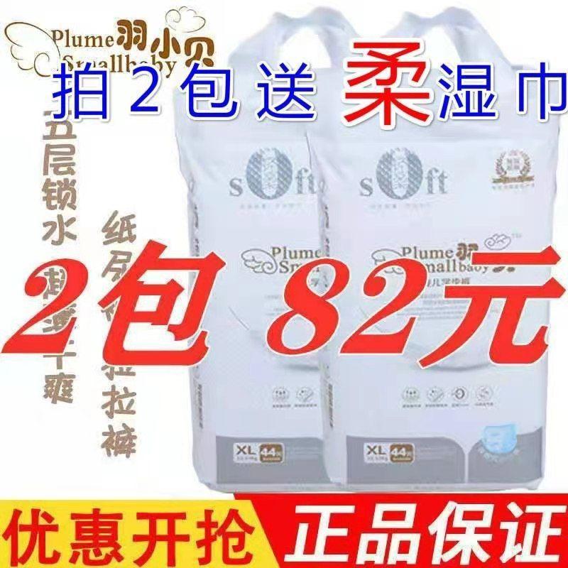 【官方正品】羽小贝拉拉裤纸尿裤一体裤XL超薄柔软不起坨无荧光剂
