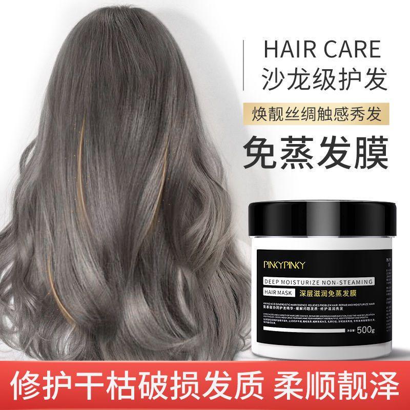 护发素干枯头发护理发膜滑溜溜顺滑营养防脱发免蒸修护毛躁洗头膏