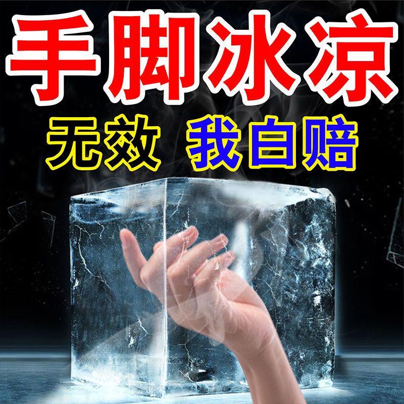四肢冰凉贴【排湿驱寒】手凉脚凉体寒怕冷体虚痛经手脚冰凉特效贴