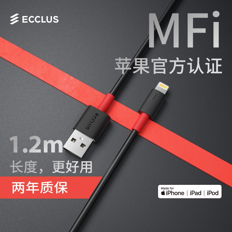 苹果MFi认证,官方原装连接器:Ecclus USB快充数据线Lightning to 1.2米