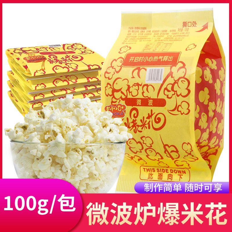 微波炉爆米花奶油甜味100克*5包超值装追剧观影必备休闲零食