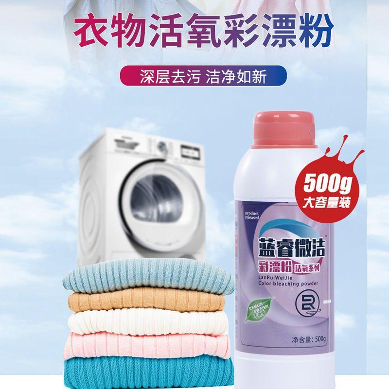 母婴适用活氧彩漂粉大容量强力有效去污渍