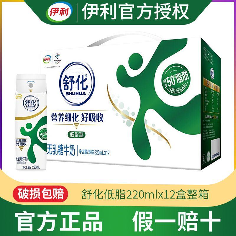 【11月产】伊利舒化奶无乳糖低脂 高钙 全脂 心活配方 220ml