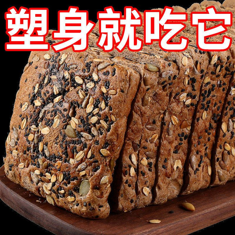 【刷脂代餐】谷物粗粮面包吐司面包片全麦无蔗糖健身早餐整箱粗粮