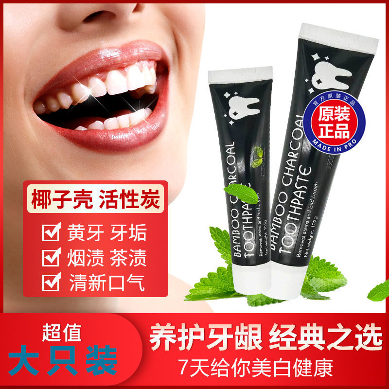 正品bamboo美白竹炭黑牙膏自然健康去黄牙除臭清洁牙齿抗菌抑菌