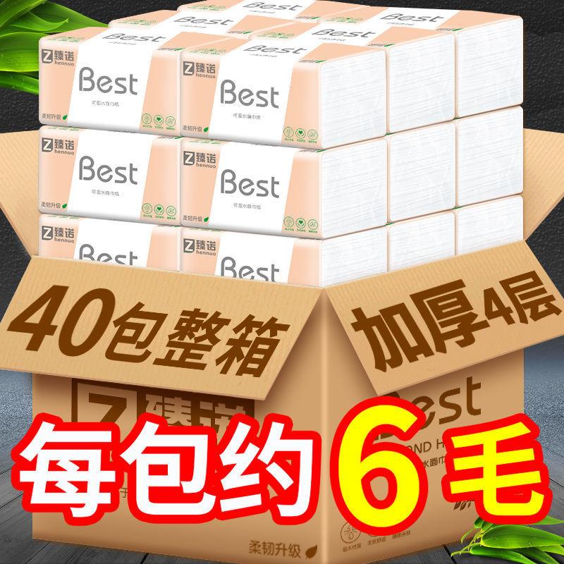 40包/10包原木纸巾抽纸整箱批发家用卫生纸抽加厚餐巾纸面巾纸