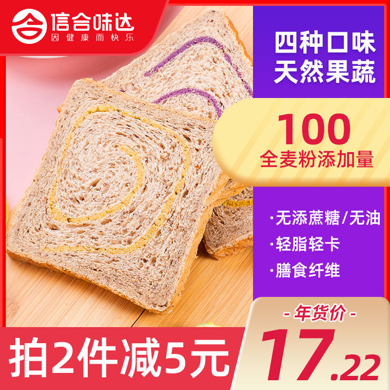 全麦手撕面包低脂紫薯南瓜夹心无糖精粗粮早餐吐司无油代餐速食品
