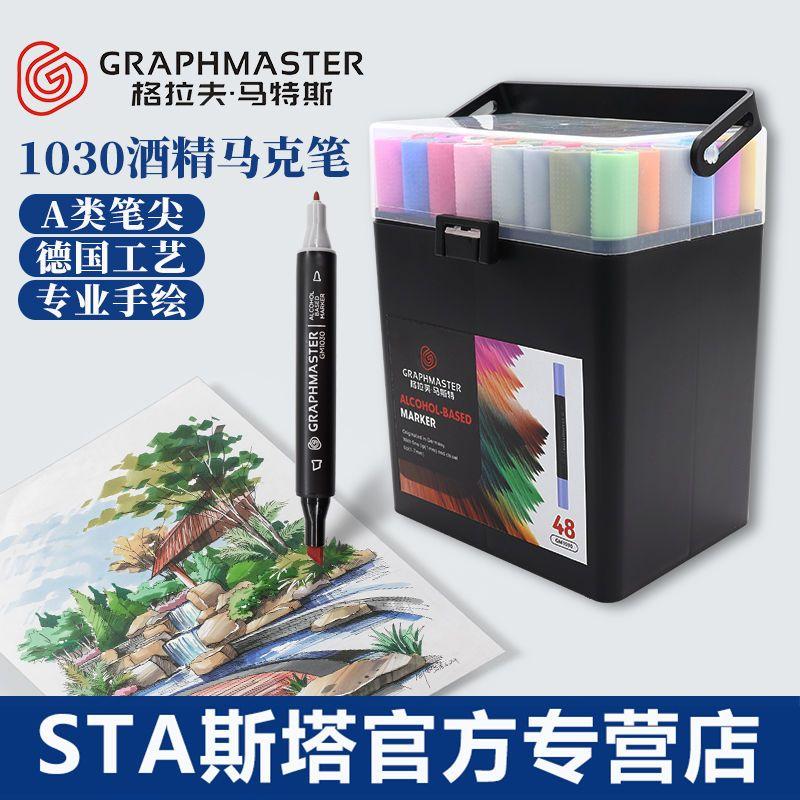 GM1030酒精彩色马克笔彩头学生用美术画笔 48 60色手绘设计水彩笔