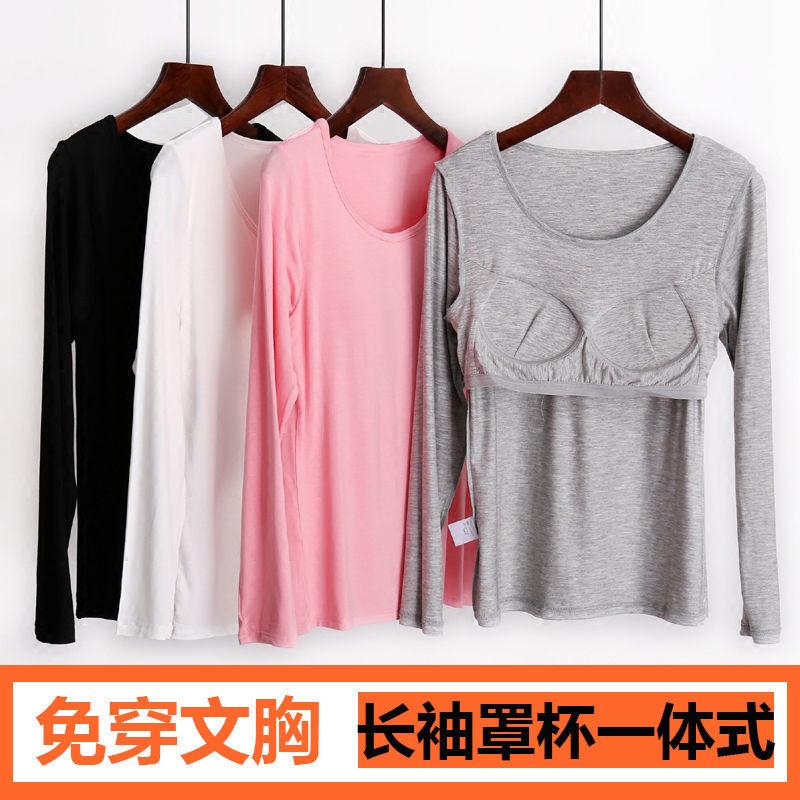 莫代尔带胸垫睡衣女秋冬长袖罩杯一体单件上衣打底衫秋衣家居内衣