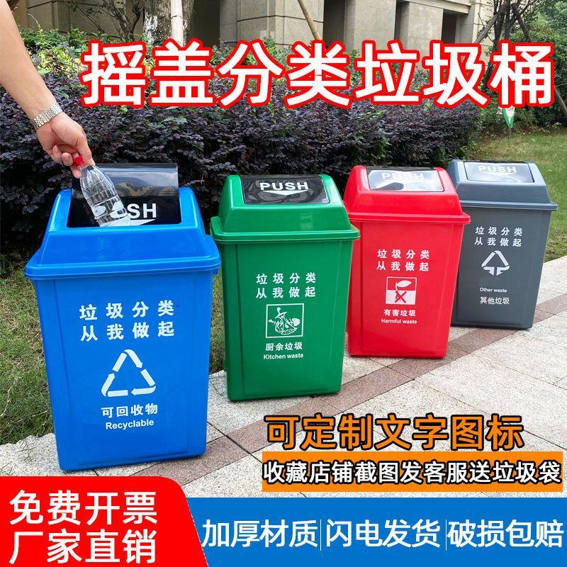 垃圾分类垃圾桶四色可回收家用厨房学校小区大号商用带翻盖果皮箱
