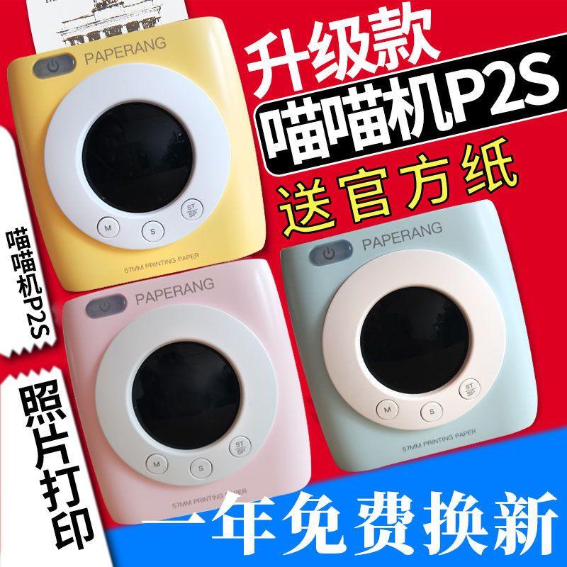 喵喵机P2S二代错题机学生迷你口袋便携式手机照片蓝牙热敏打印机