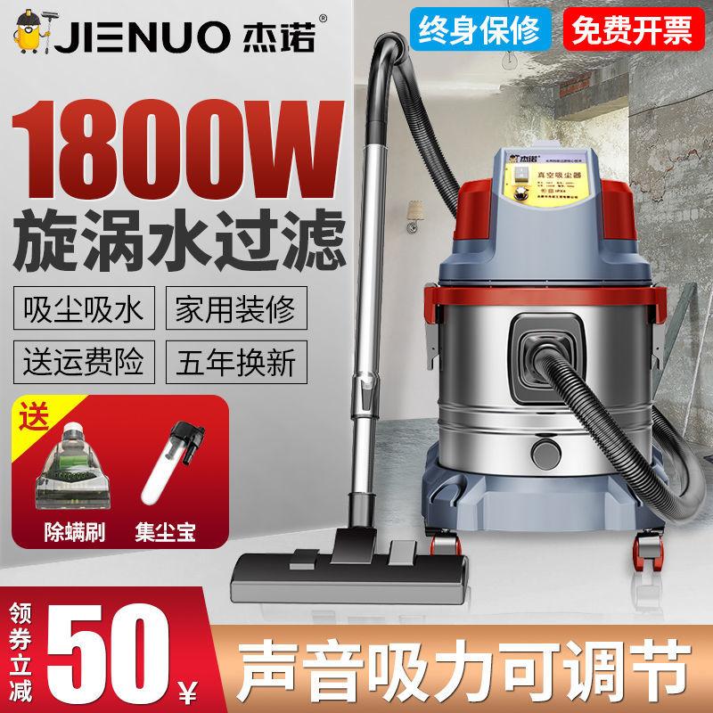 杰诺1800w水过滤吸尘器家用装修小型强力大功率大吸力静音吸尘机