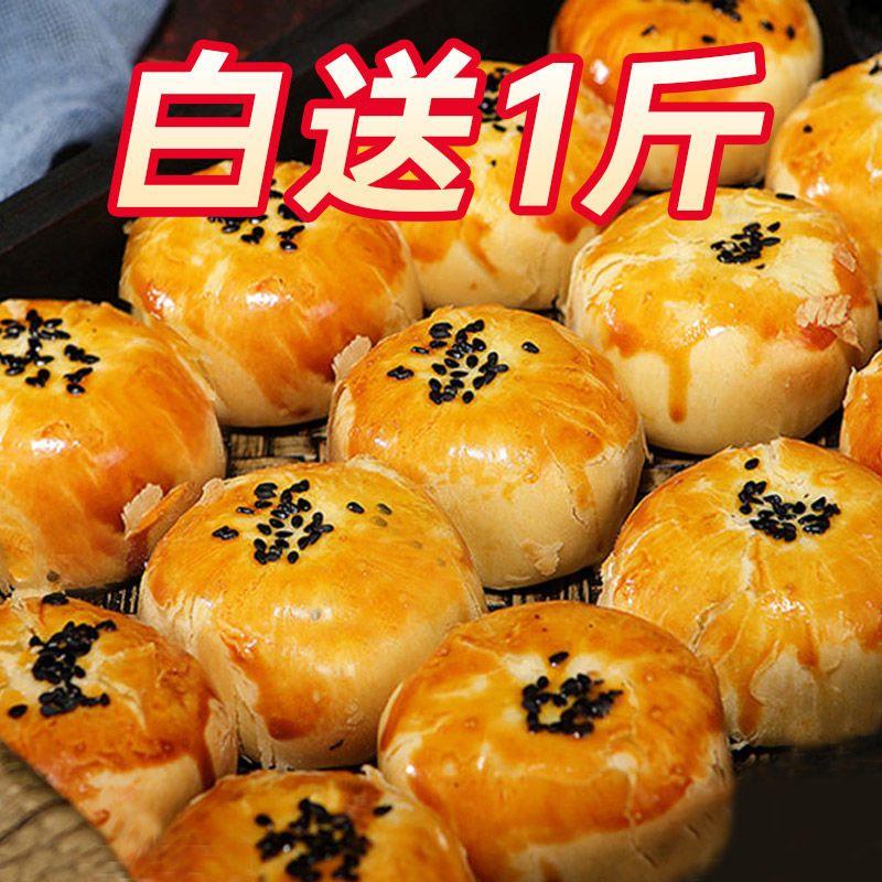 【白送1斤】蛋黄酥雪媚娘整箱网红零食早餐糕点年货批发1斤-2斤
