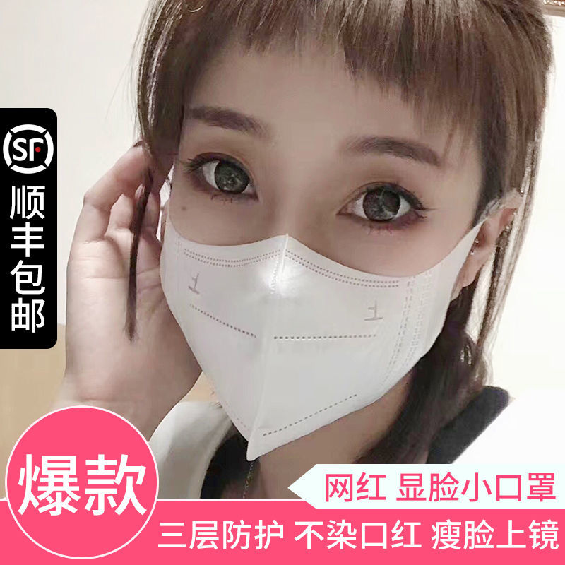 口罩女时尚一次性视觉瘦脸显脸小3d立体三层防护白色女神小号口罩