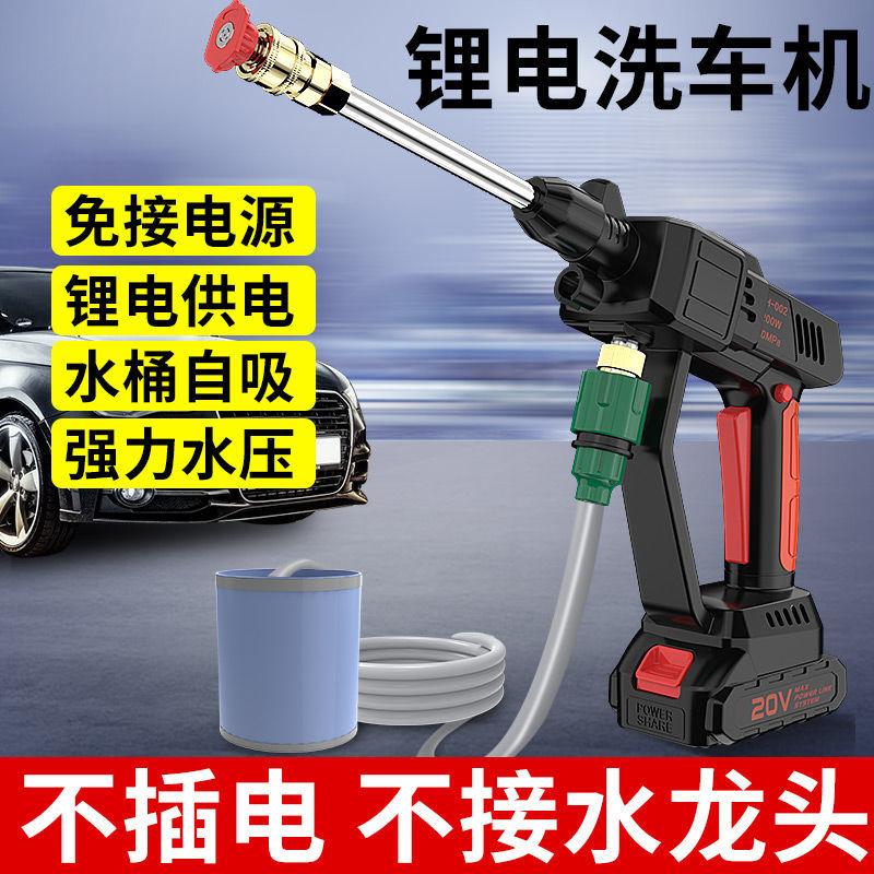 高压水枪洗车神器家用洗车机便携洗车锂电洗车无线水枪12V不插电