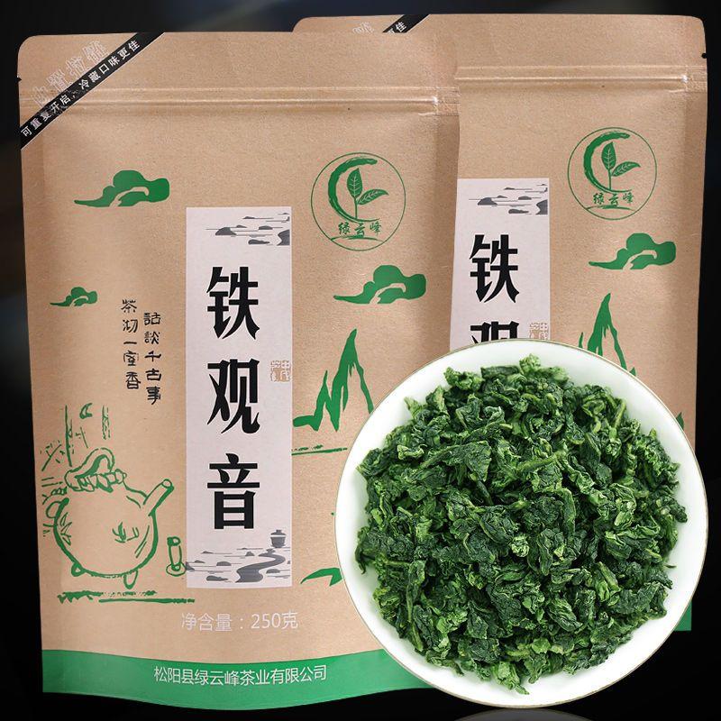 铁观音【半斤装】福建乌龙茶叶清香口感级兰花香大份量250g