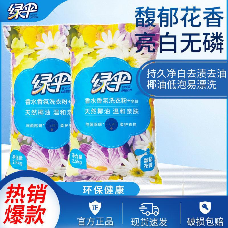 绿伞除菌除螨洗衣粉皂粉1/2袋 衣物洗护清洁去污香味持久留香