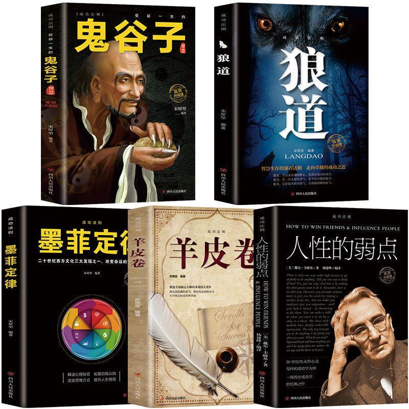 正版5册鬼谷子 狼道 人性的弱点墨菲定律 全套羊皮卷励志书籍畅销