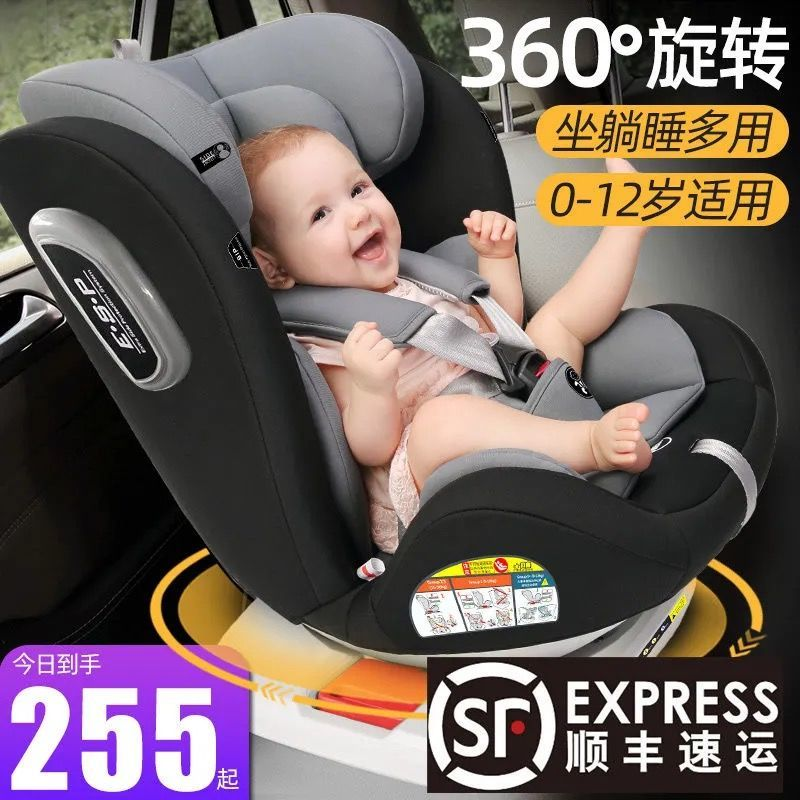 胖熊猫车载儿童安全座椅360度旋转婴儿宝宝0-12岁汽车座通用可躺