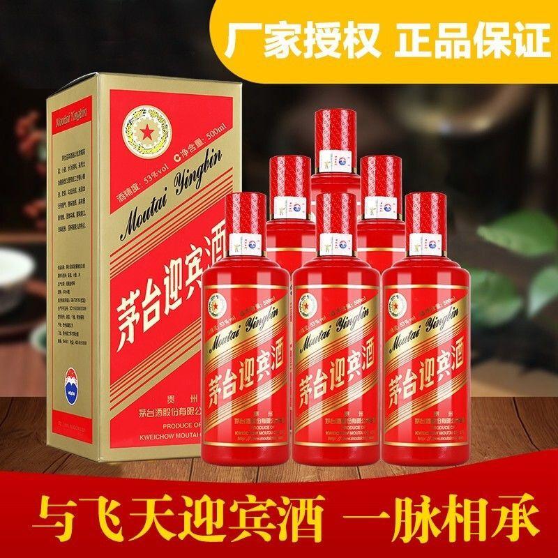 茅台迎宾酒(中国红)酱香型白酒 53度 高度婚宴喜庆礼盒酒水