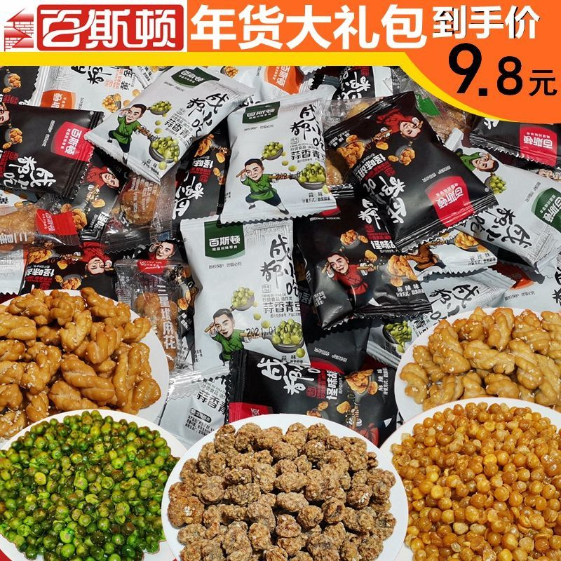 休闲小吃怪味胡豆蒜香青豆黄金豆小麻花零食