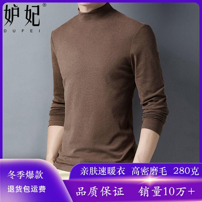 2021新款男士德绒保暖上衣内衣双面德绒阳离子半高领圆领男打底衫