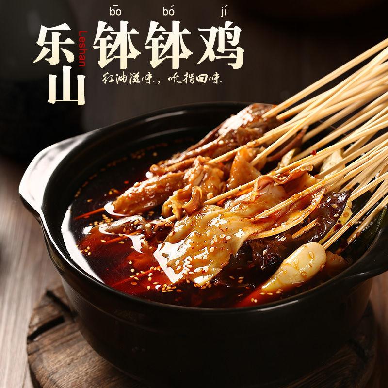 四川乐山钵钵鸡调料商用配方麻辣香辣冷吃