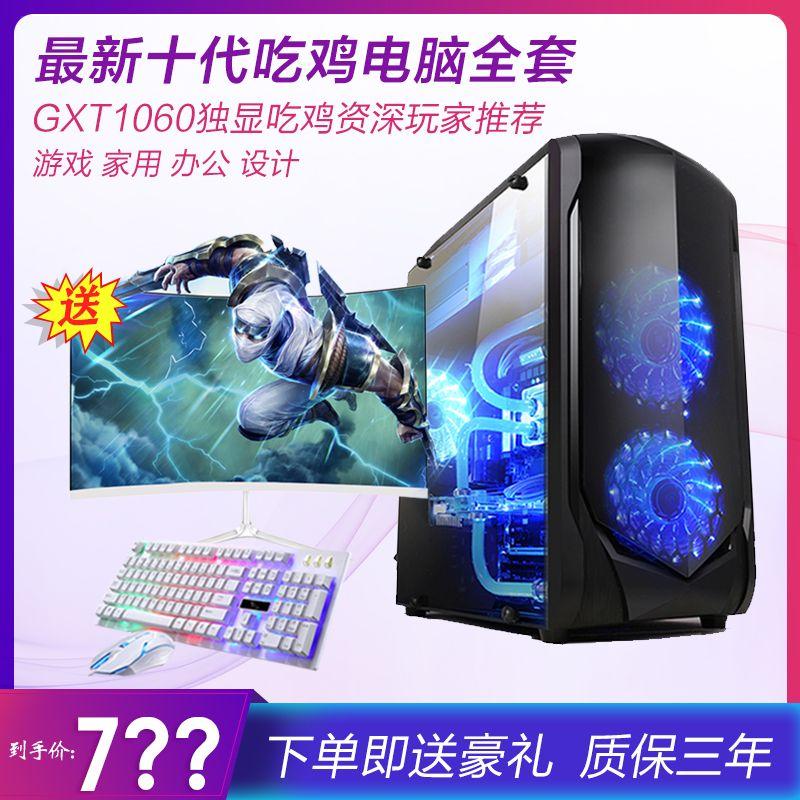i9级组装电脑套装台式主机十核高配置 电竞吃鸡 diy办公家用游戏