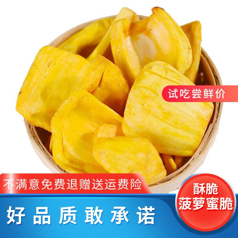 越南菠萝蜜脆片菠萝菠萝蜜干