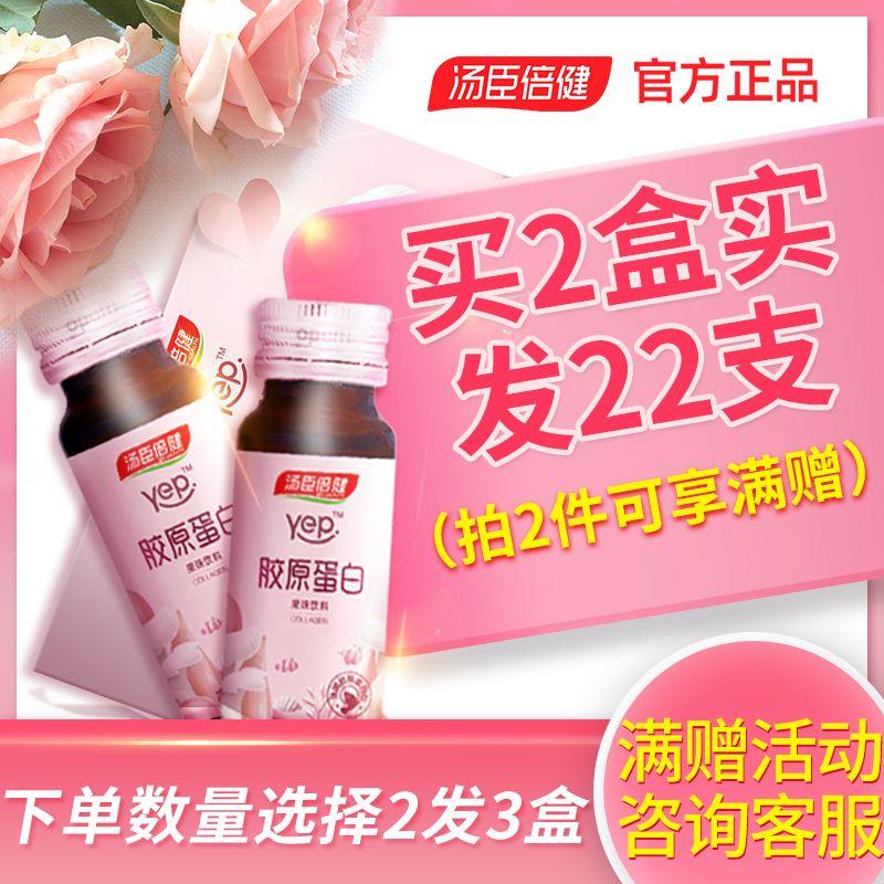 买2发6原品汤臣倍健胶原蛋白口服液态饮胶原蛋白肽祛斑可搭美白片